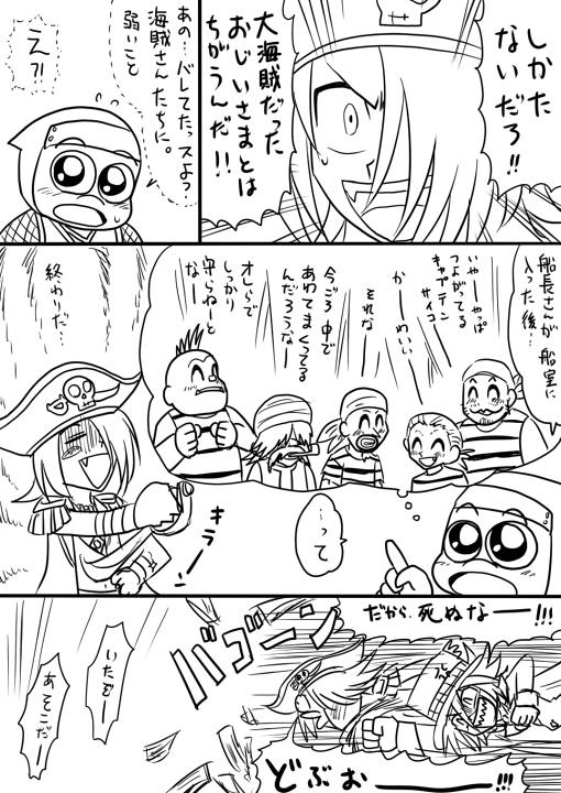 ブルー海賊団マンガ