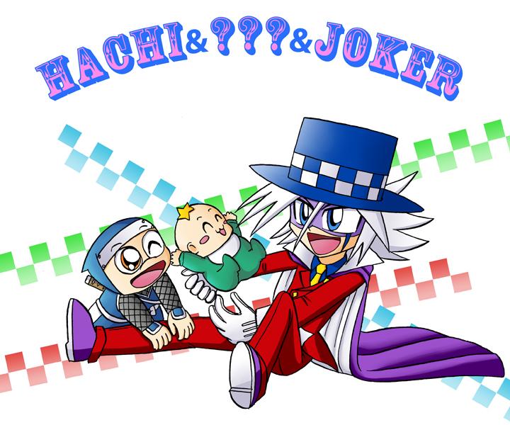 ジョーカーとハチとホッシー(赤さん)