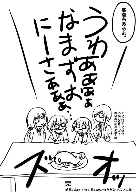 鯰尾料理マンガ